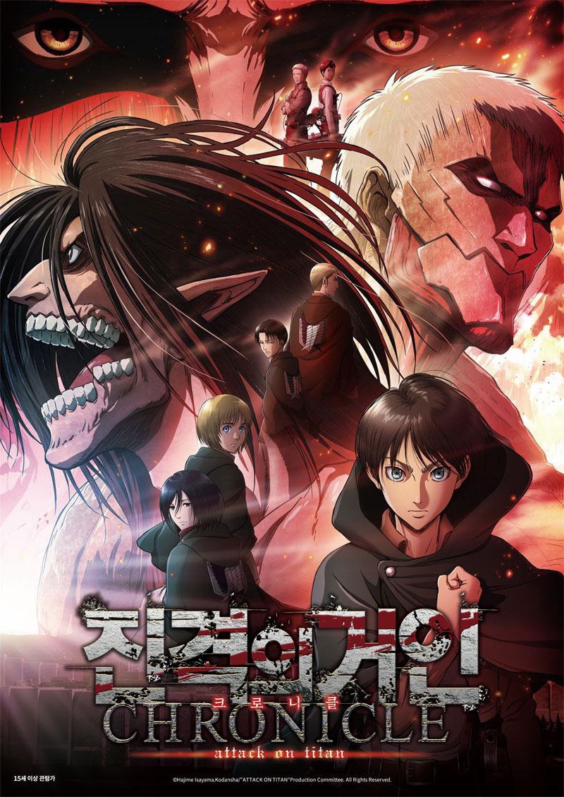 진격의 거인 크로니클 Attack On Titan Chronicle.2020.1080p.KOR ...